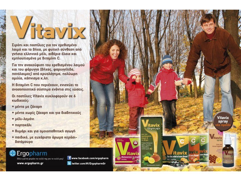 Vitavix.diatrofoulhdes.december.2013