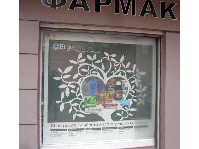 farmakeio-Giwtopoulou1-Patra