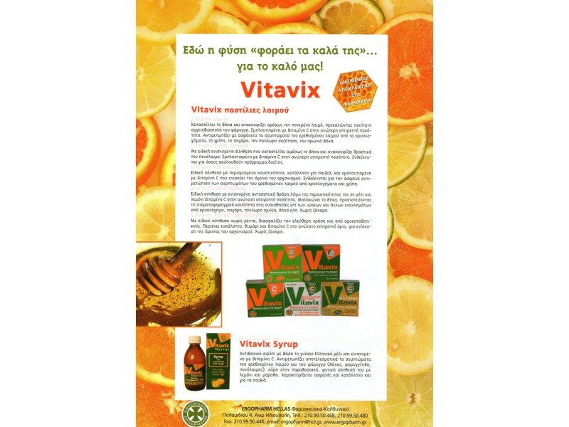 vitavix-kataxwrhsh